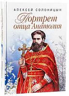 Портрет отца Анатолия