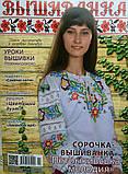 Журнал Вишиванка №138(10)