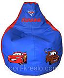 Бескаркасное детское кресло, груша мешок пуф ТАЧКИ для детей, фото 2