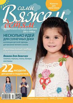Журнал Вяжем сами Детям №25(1)-143(3)
