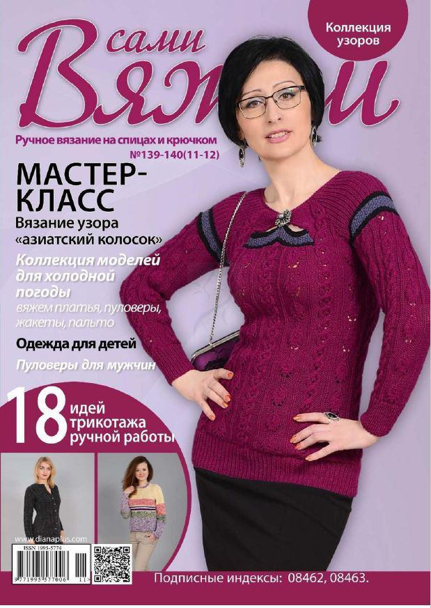 Журнал Вяжем самі №139-140(11-12)