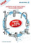 Ценопад скидки до 35% на смесители Koller Pool