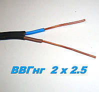 Силовой провод медный кабель ВВГнг 2х 2.5 моножила до 5 кВ нагрузки мощность.