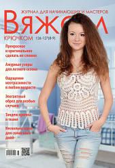 Журнал Вяжем крючком №126-127(8-9)