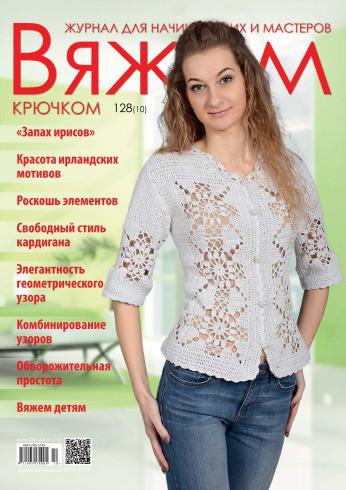 Журнал Вяжем крючком №128(10)