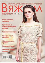 Журнал Вяжем крючком №129-130(11-12)
