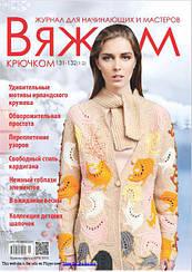 Журнал Вяжем крючком №131-132(1-2)