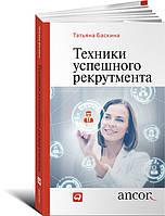 Техники успешного рекрутмента 2-е изд Баскина Т