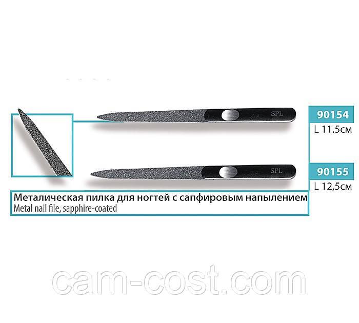 Пилка для ногтей металлическая SPL 90155
