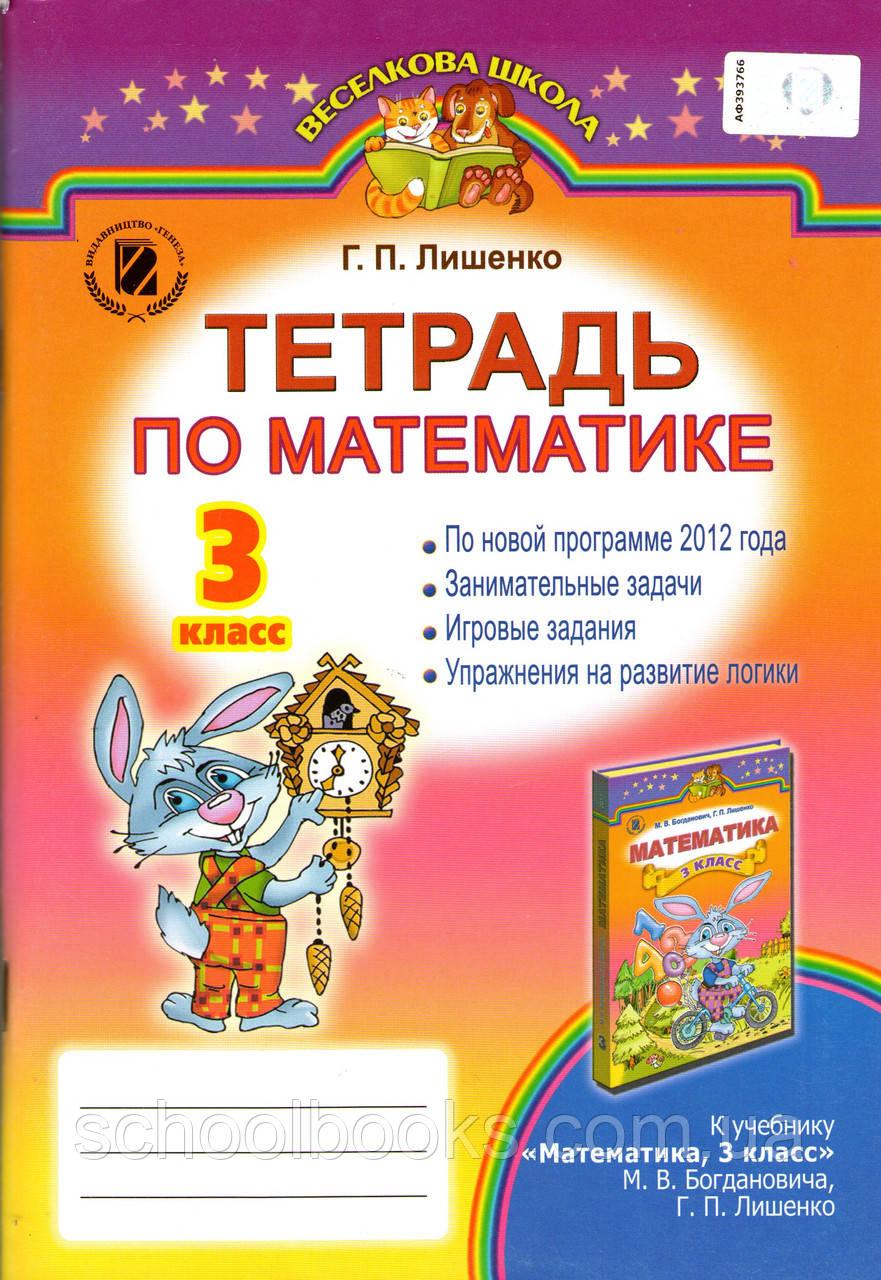 Учебник По Математике 3 Класса Богданович Лишенко Решебник Онлайн Ответы