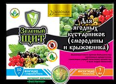 «Зеленый щит для ягодных кустарников» 10 г + 3 мл, оригинал
