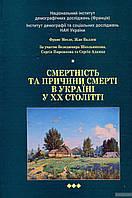 Смертність та причини смерті в Україні у ХХ столітті (+ CD-ROM)