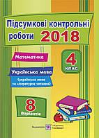 Підсумкові контрольні роботи 2018. Математика, українська мова та літературне читання