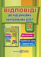Відповіді до підсумкових контрольних робіт 2018 за 4 клас. Математика, українська мова та літературне читання