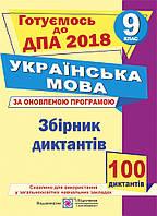 Українська мова 9 клас. Готуємось до ДПА 2018. Збірник диктантів