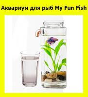 Аквариум для рыб My Fun Fish!Акция
