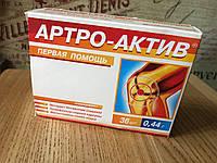 Артро-актив капсулы №36 БАД
