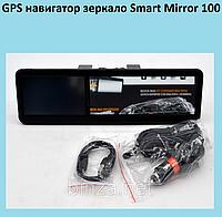 GPS навигатор зеркало Smart Mirror 100
