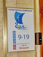 """Табличка """"Туристическая компания"""""""