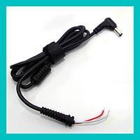 DC шнур для зарядного устройства к ноутбуку ASUS (1.2м/5.5*2.5мм)