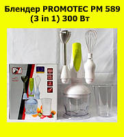 Блендер PROMOTEC PM 589 (3 in 1) 300 Вт!Акция