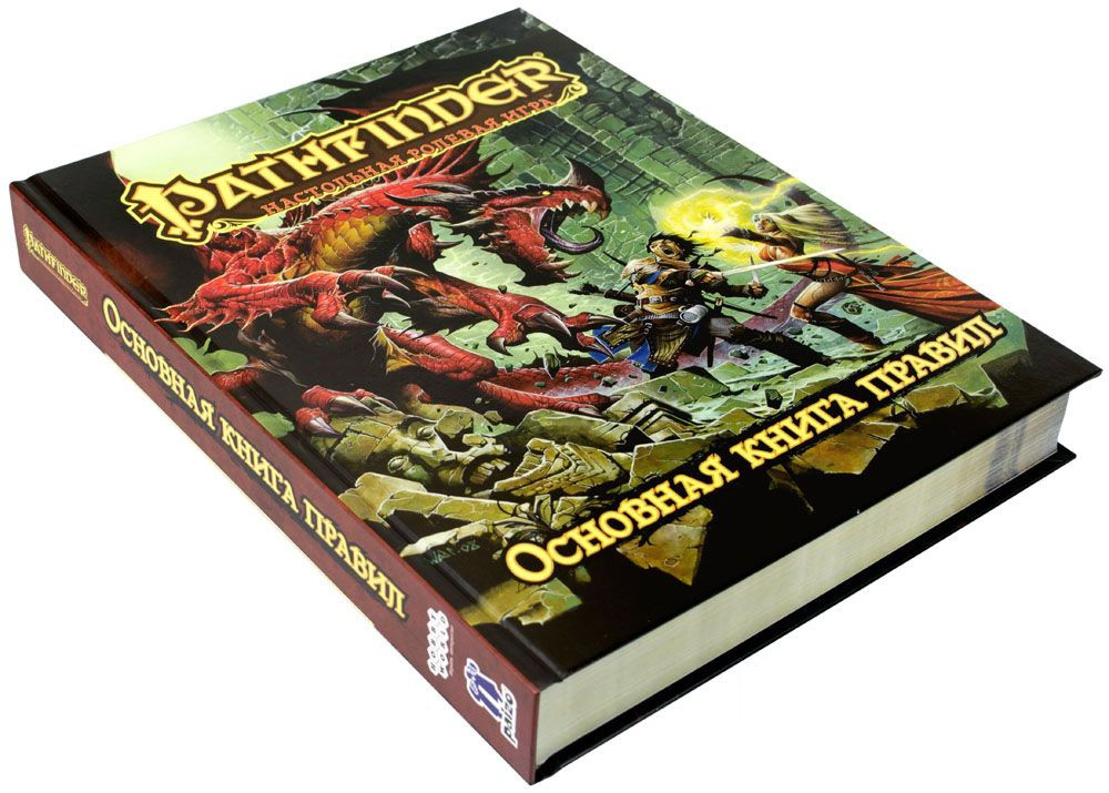 Pathfinder. Настольная ролевая игра. Основная книга правил Hobby World