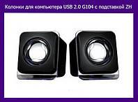 Колонки для компьютера USB 2.0 G104 с подставкой ZH