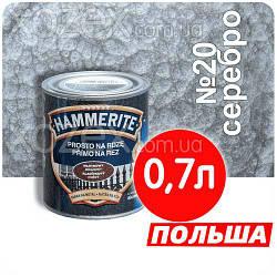 Hammerite Хаммерайт 3в1 Серебристый Молотковый Грунт эмаль по ржавчине  0,7лт