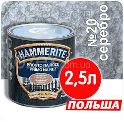 Hammerite Хамерайт 3в1 Серебристый Молотковая Краска по металлу  2,5лт