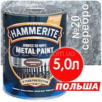 Hammerite Хаммерайт 3в1 Серебристый Молотковый С преобразователем ржавчины  5,0лт