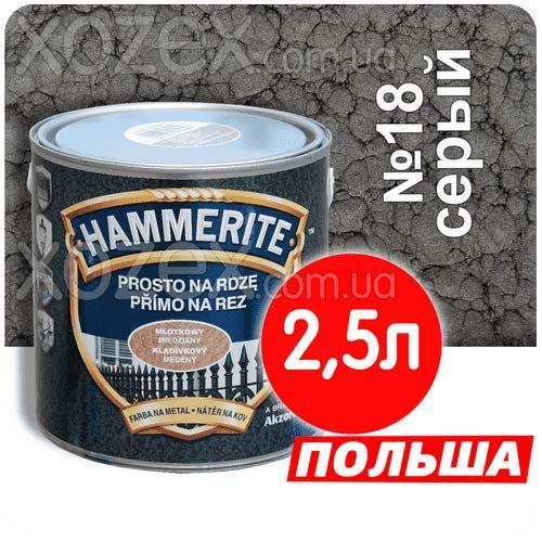 Hammerite Хаммерайт 3в1 Сірий Молотковий Фарба по металу 2,5 лт