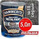 Hammerite Хаммерайт 3в1 Сірий Молотковий Фарба по металу 2,5 лт, фото 3