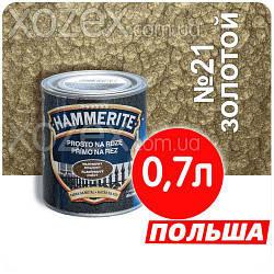 Hammerite Хаммерайт 3в1 Золотистий Молоткова фарба для металу 0,7 лт