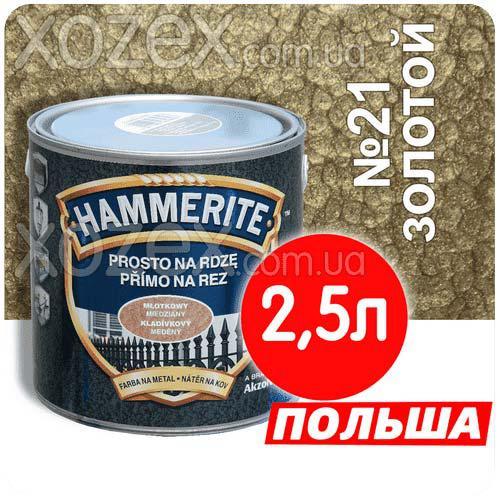Hammerite Хаммерайт 3в1 Золотистый Молотковая Краска по металлу  2,5лт