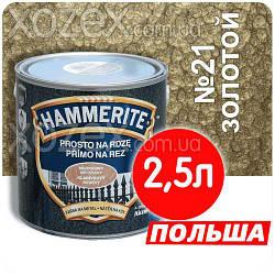 Hammerite Хаммерайт 3в1 Золотистий Молоткова Фарба по металу 2,5 лт