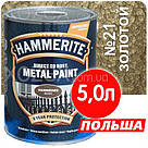 Hammerite Хаммерайт 3в1 Золотистый Молотковая Краска по металлу  2,5лт, фото 3