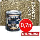 Hamerite Хамерайт 3в1 Золотистый Молотковый Грунт эмаль по ржавчине  5,0лт, фото 3
