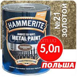Hamerite Хамерайт 3в1 Золотистий Молотковий Грунт емаль по іржі 5,0 лт