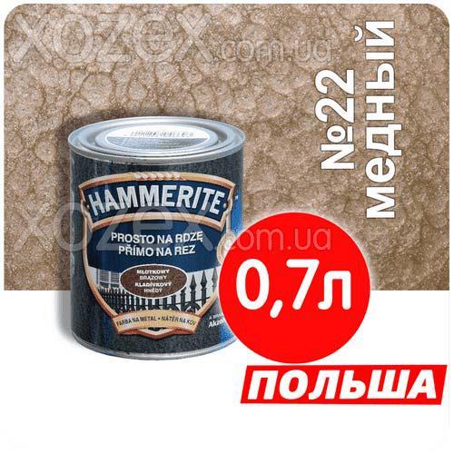 Hammerite Хаммерайт 3в1 Мідний Молоткова Проти іржі 0,7 лт