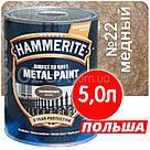 Hammerite Хаммерайт 3в1 Мідний Молоткова Проти іржі 0,7 лт, фото 3