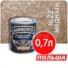Hammerite Хаммерайт 3в1 Мідний Молоткова Фарба по металу 2,5 лт, фото 2
