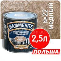 Hammerite Хаммерайт 3в1 Медный Молотковая Краска по металлу  2,5лт