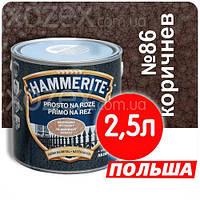 Hammerite Хаммерайт 3в1 Коричневый Молотковый Грунт эмаль по ржавчине  2,5лт