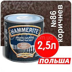 Hammerite Хаммерайт 3в1 Коричневий Молотковий Грунт емаль по іржі 2,5 лт