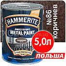 Hammerite Хаммерайт 3в1 Коричневий Молотковий Грунт емаль по іржі 2,5 лт, фото 3