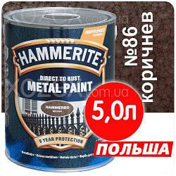 Hammerite Хаммерайт 3в1 Коричневий Молоткова фарба для металу 5,0 лт