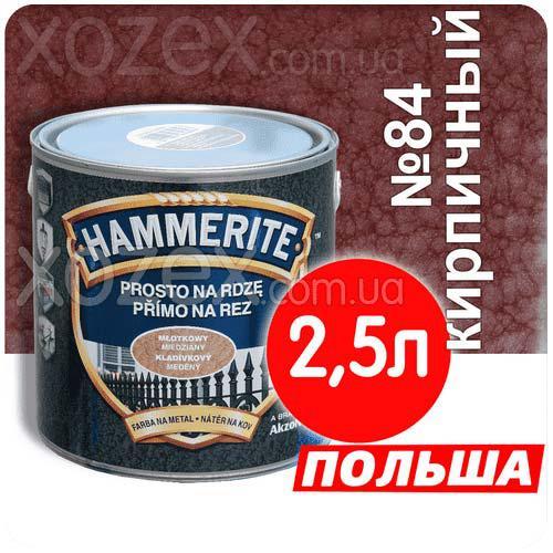 Hammerite Хаммерайт 3в1 Цегляний Молоткова Грунт емаль по іржі 2,5 лт