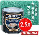 Hammerite Хаммерайт 3в1 Салатний Молоткова Фарба по металу 0,7 лт, фото 2