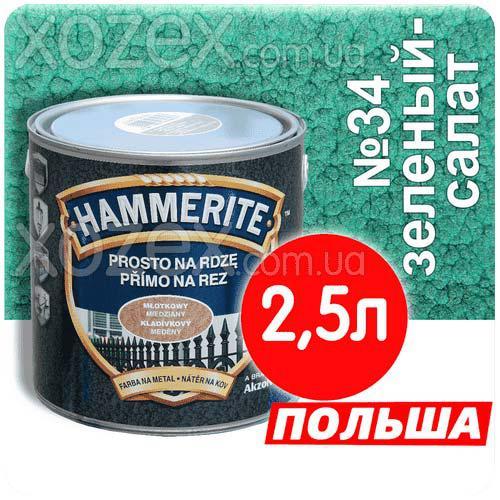 Hamerite Хамерайт 3в1 Салатный Молотковая Грунт эмаль по ржавчине  2,5лт