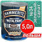 Hamerite Хамерайт 3в1 Салатный Молотковая Грунт эмаль по ржавчине  2,5лт, фото 3